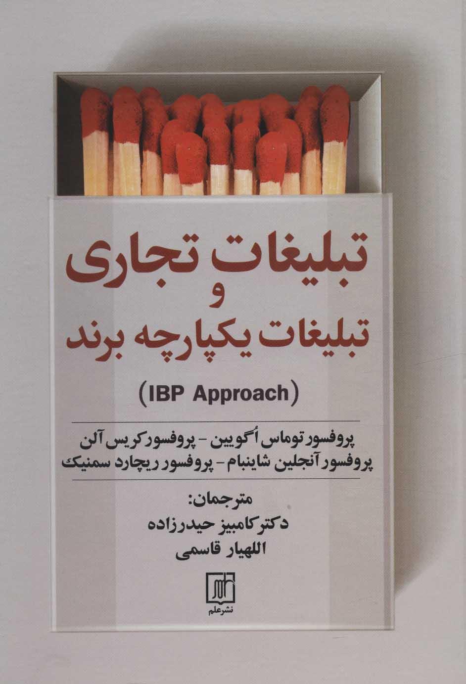 تبلیغات تجاری و تبلیغات یکپارچه برند (IBP APPROACH)