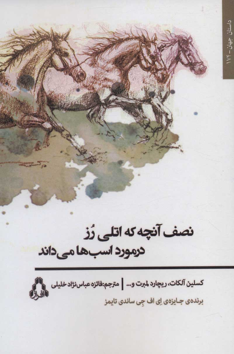 نصف آنچه که اتلی رز در مورد اسب ها می داند (داستان جهان174)