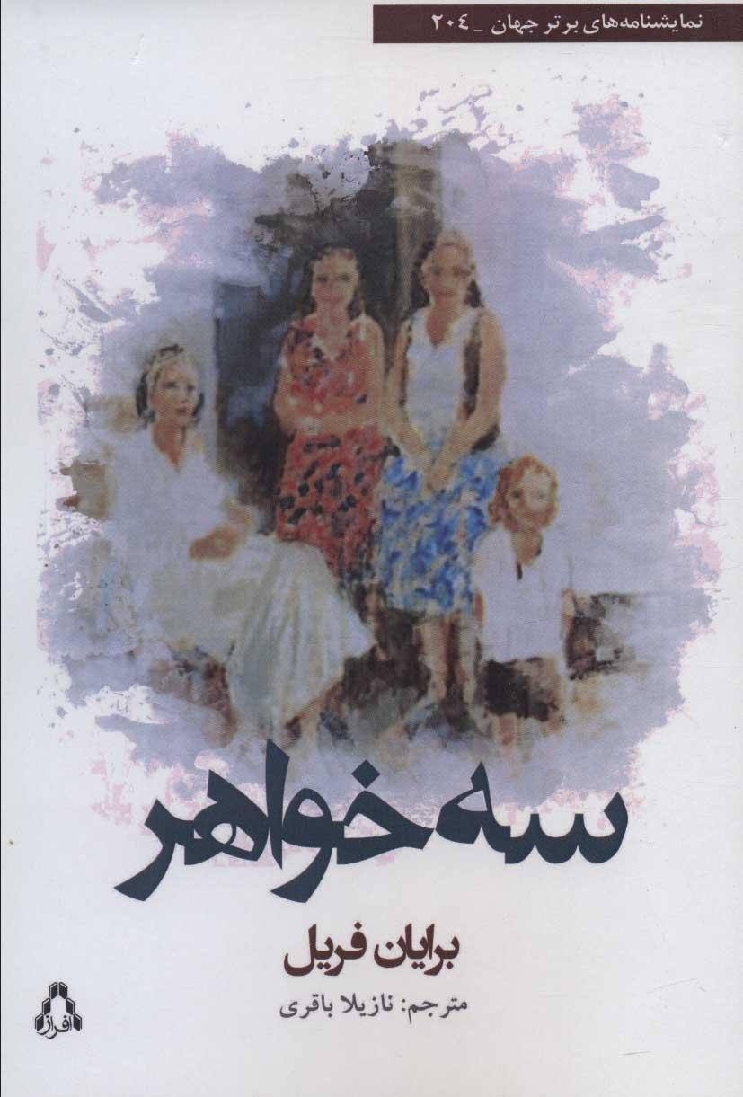 سه خواهر (نمایشنامه های برتر جهان204)
