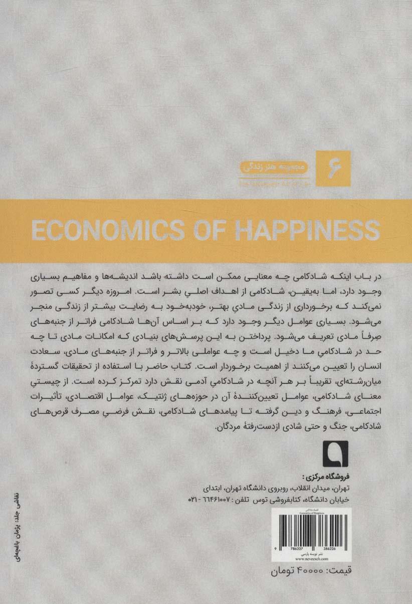اقتصاد شادکامی (هنر زندگی 6)
