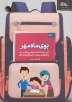 بوی ماه مهر (مهارت های همراهی والدین با فرزندان پیش دبستانی و دبستانی)