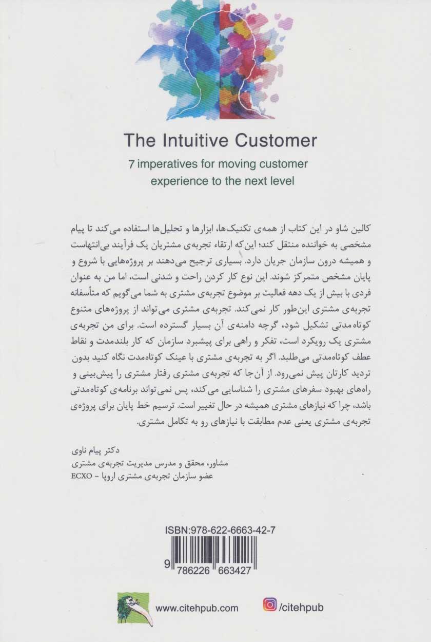 مشتری شهودی (هفت فرمان برای بالا بردن سطح تجربه ی مشتری)