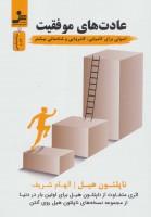 عادت های موفقیت (اصولی برای کامیابی،کامروایی و شادمانی بیشتر)،(روانشناسی)