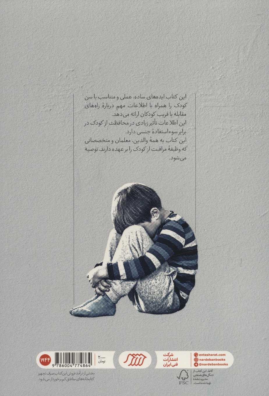 راهنمای والدین برای حفاظت از کودکان در برابر سوءاستفاده جنسی