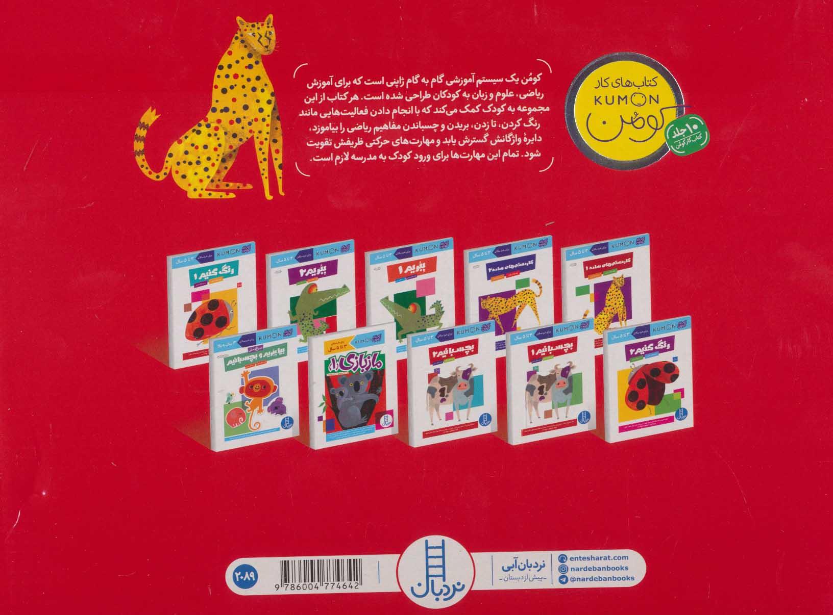 کیف کتاب های کار کومن (بسته کامل دست ورزی و مهارت های پایه،3 تا 5 سال)،(10جلدی،باجعبه)