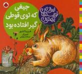 جیغی که توی قوطی گیر افتاده بود (بهترین نویسندگان ایران)