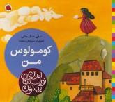 کومولوس من (بهترین نویسندگان ایران)