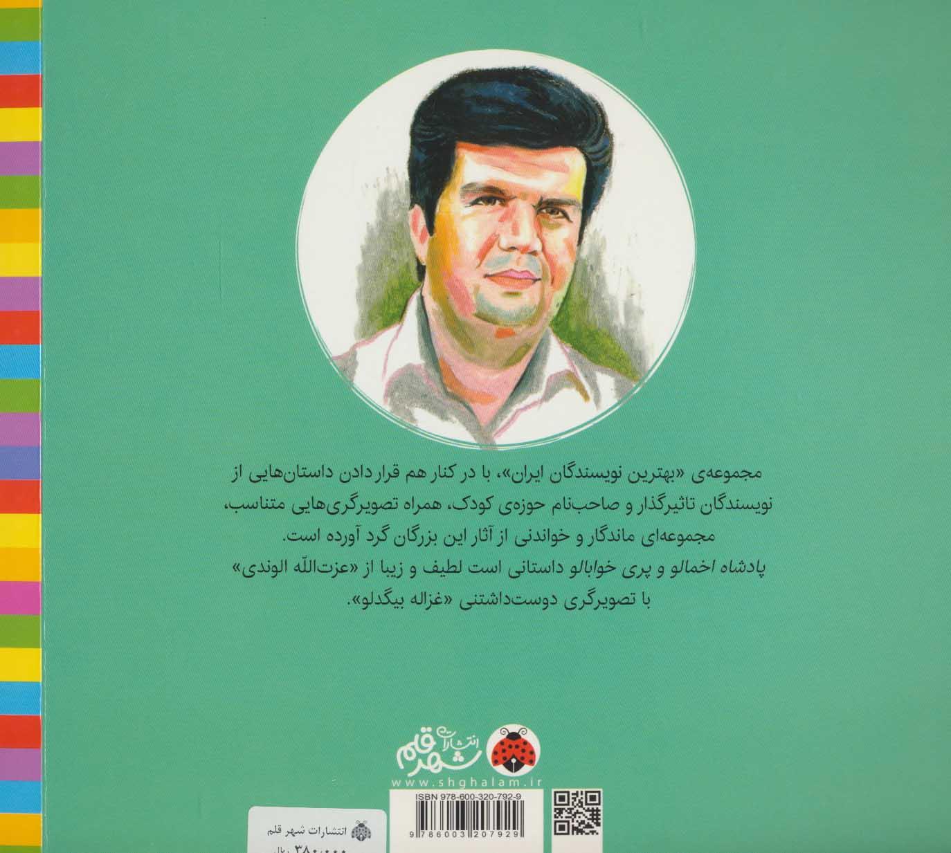 پادشاه اخمالو و پری خوابالو (بهترین نویسندگان ایران)