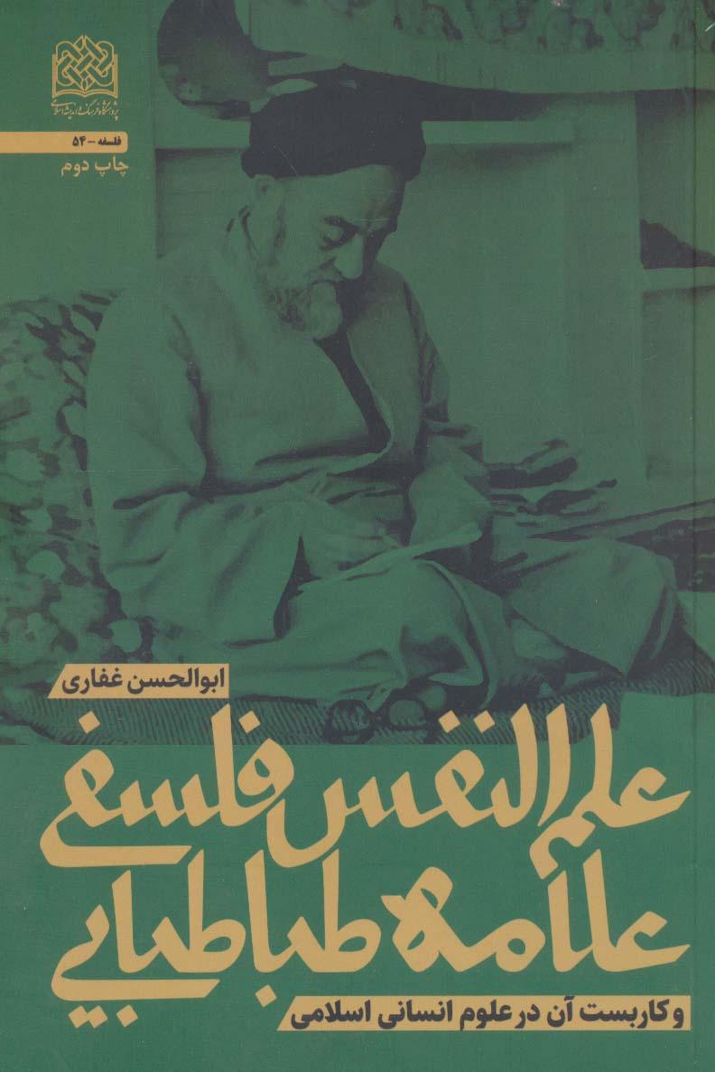 علم النفس فلسفی علامه طباطبایی و کاربست آن در علوم انسانی اسلامی (فلسفه54)