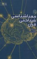 معناشناسی شناختی قرآن (معرفت شناسی14)