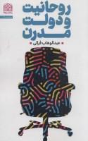 روحانیت و دولت مدرن (سیاست55)