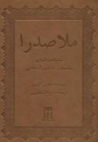 ملاصدرا (صدرالدین شیرازی فیلسوف و متفکر بزرگ اسلامی)،(چرم)