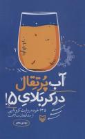 آب پرتقال در کربلای 5! (135 خرده روایت کرونایی از مدافعان سلامت)