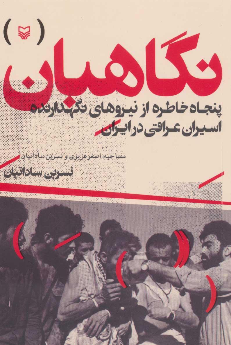 نگاهبان (پنجاه خاطره از نیروهای نگهدارنده اسیران عراقی در ایران)