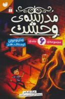 مجموعه مدرسه وحشت (6جلدی،باقاب)