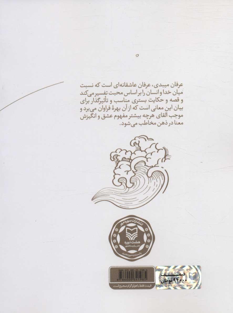 شبنم و دریا (پژوهشی در معرفی داستان های عرفانی کشف الاسرار و منابع آن ها)