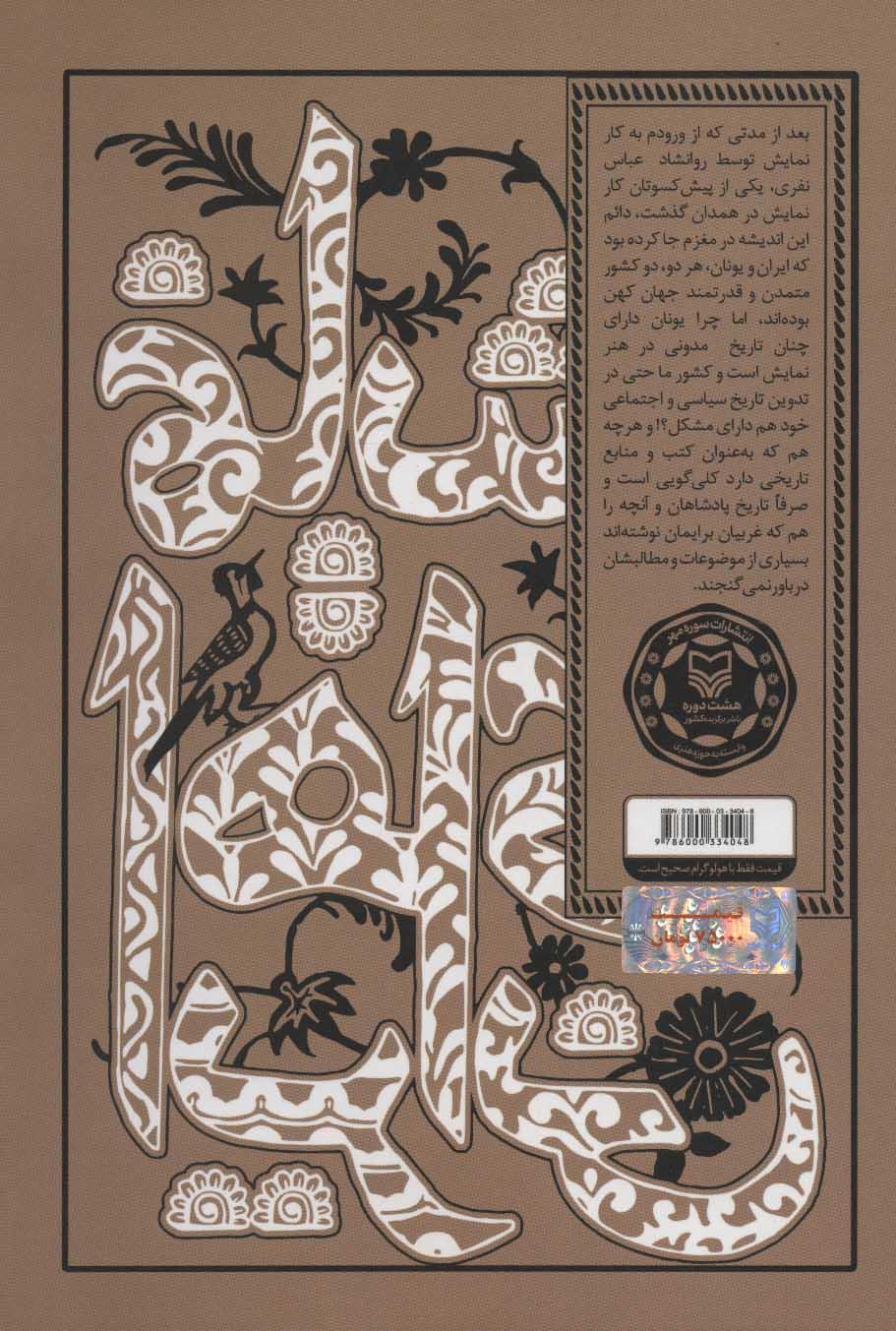 نمایش های ایرانی 9 (عصر پهلوی)