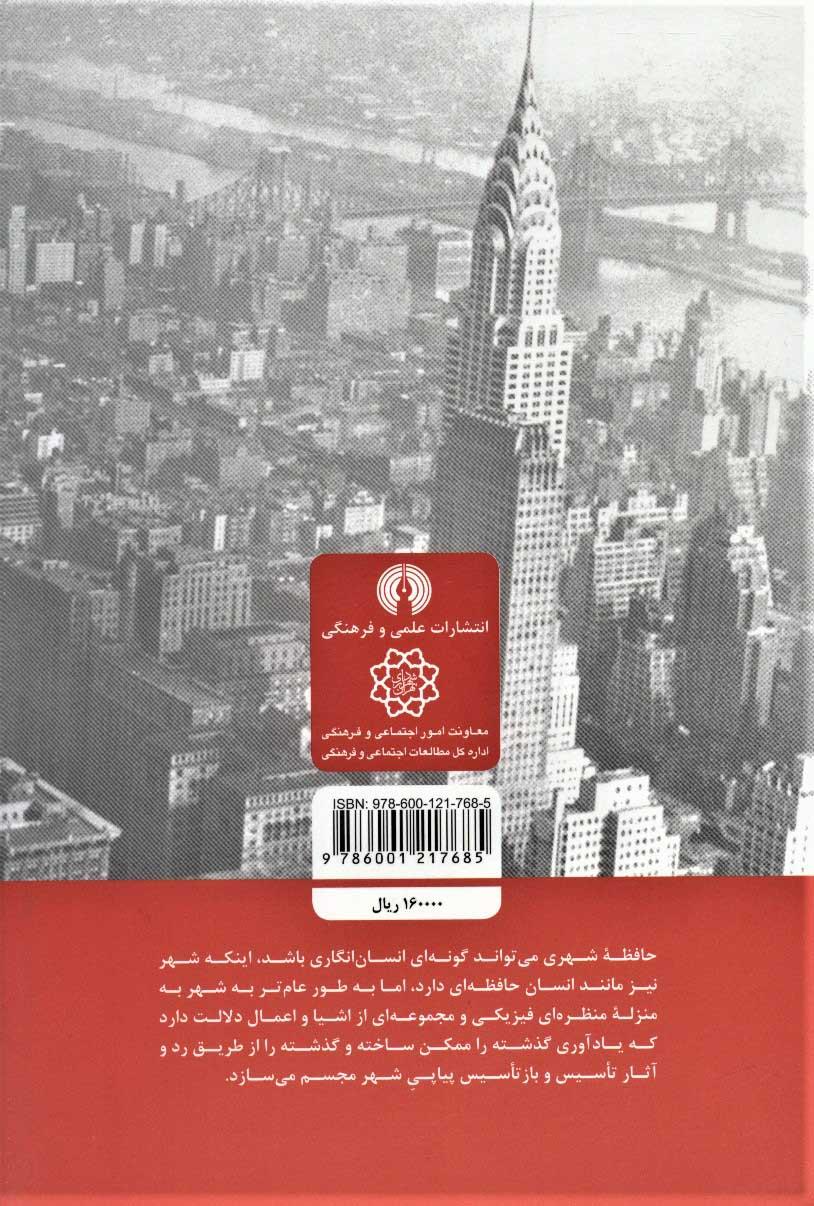 حافظه شهری تاریخ و فراموشی در شهر مدرن