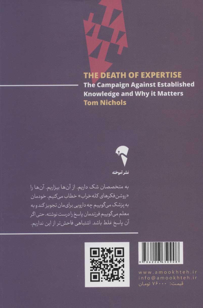 مرگ تخصص (چرا صدای متخصصان شنیده نمی شود)