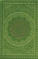 قرآن کریم عثمان طه (تک زبانه،گلاسه،ترمو)