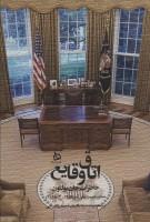 اتاق وقایع (خاطرات جان بولتون مشاور امنیت ملی آمریکا (2019-2018))