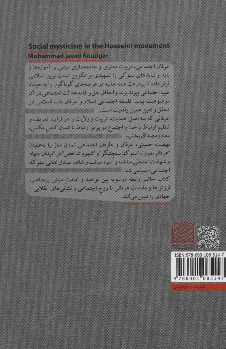 عرفان اجتماعی در نهضت حسینی (عرفان32)
