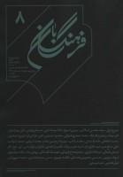 فرهنگ بان 8 (فصلنامه فرهنگی و هنری)