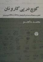 کوچ در پی کار و نان (فاعلیت منفعلانه مستمندان آذربایجان از 1327 تا 1329 خورشیدی)