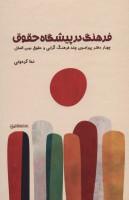 فرهنگ در پیشگاه حقوق (4 دفتر پیرامون چند فرهنگ گرایی و حقوق بین الملل)