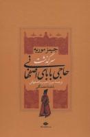 سرگذشت حاجی بابای اصفهانی (2جلدی،باقاب)