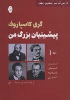 پیشینیان بزرگ من 1:اشتاینیتز،لاسکر،کاپا بلانکا،آلخین (تاریخ معاصر شطرنج جهان)