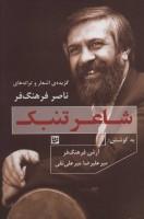 شاعر تنبک:گزیده ی اشعار و ترانه های ناصر فرهنگ فر