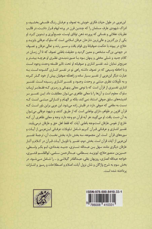 رحمه من الرحمن تفسیر اشاری و عرفانی قرآن 3 (بقره،آیات286-151)
