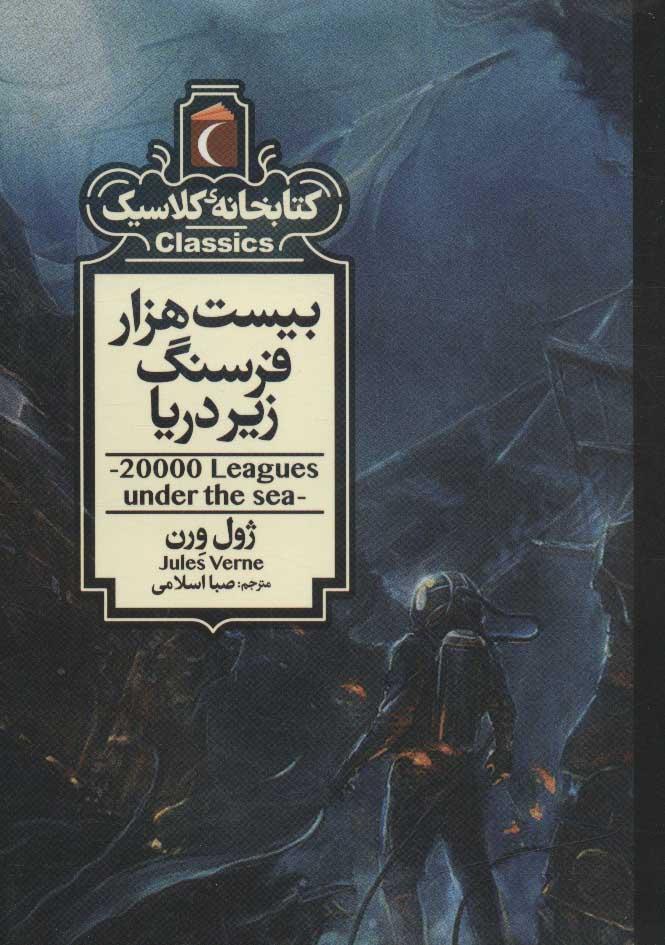 20000 فرسنگ زیر دریا (کتابخانه کلاسیک)