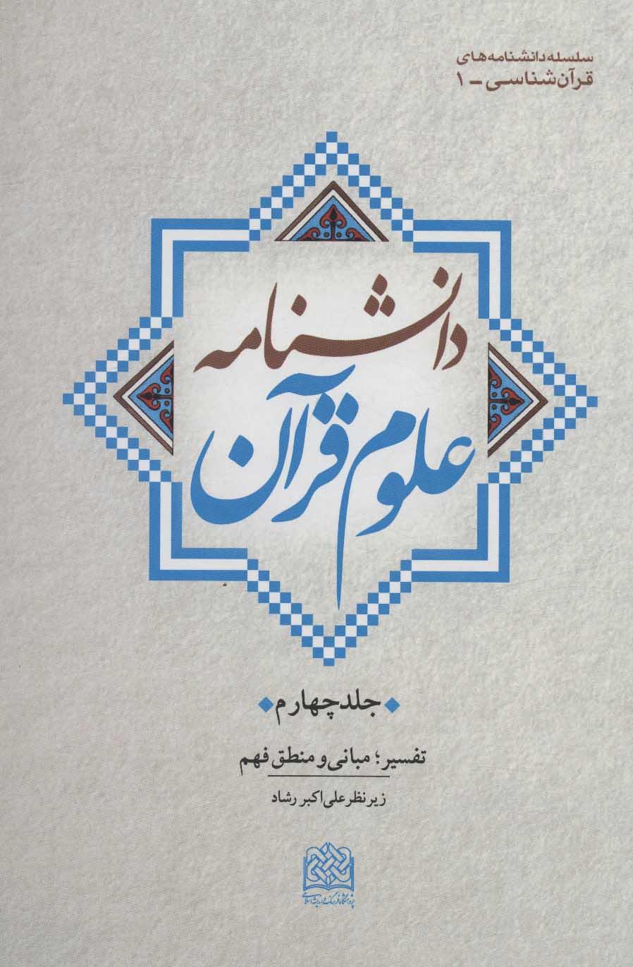 دانشنامه علوم قرآن 4 (تفسیر؛مبانی و منطق فهم)
