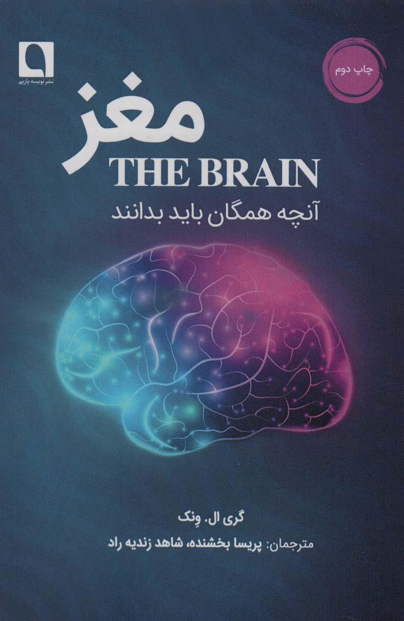مغز (آنچه همگان باید بدانند)
