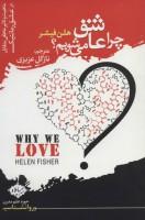 چرا عاشق می شویم؟ (ماهیت و تاثیر عاطفی متقابل در عشق رمانتیک)