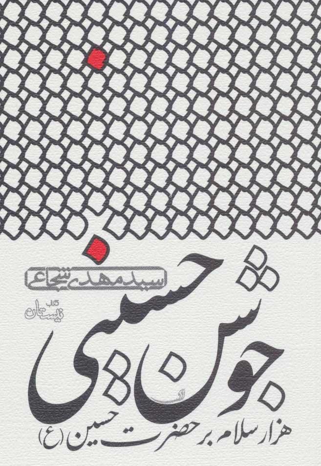 جوشن حسینی (هزار سلام بر حضرت حسین (ع))