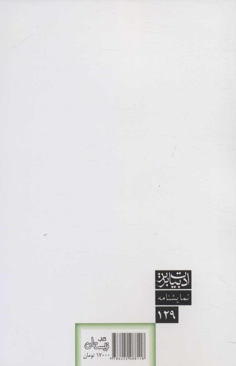 ادبیات برتر،نمایشنامه129 (تهران-پرندک)