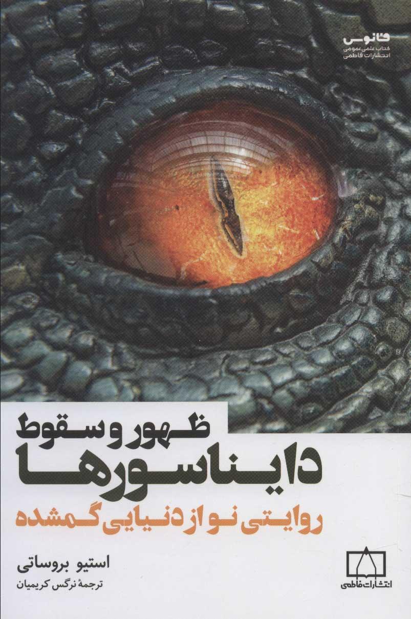 ظهور و سقوط دایناسورها (روایتی نو از دنیایی گمشده)