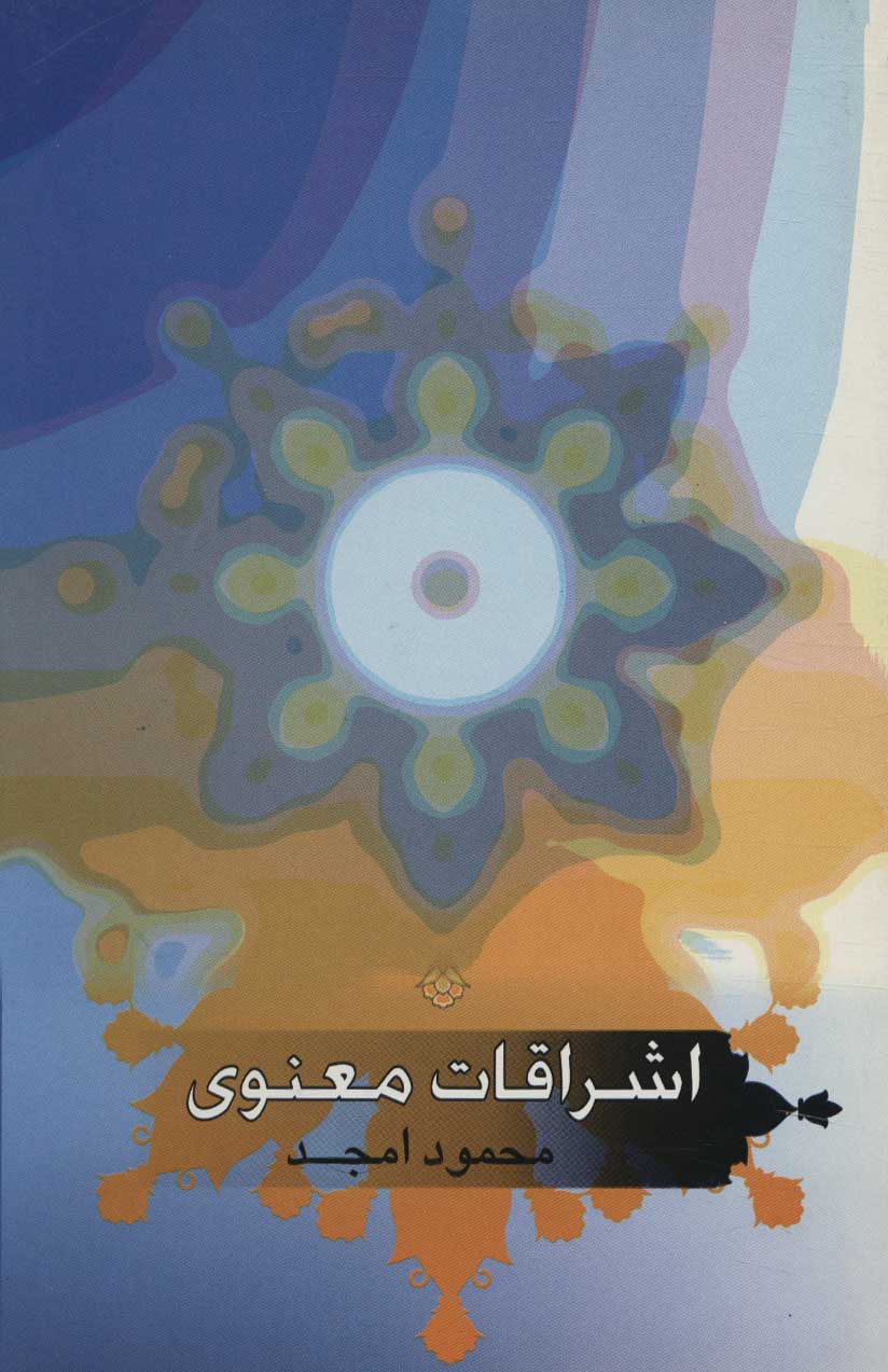 اشراقات معنوی