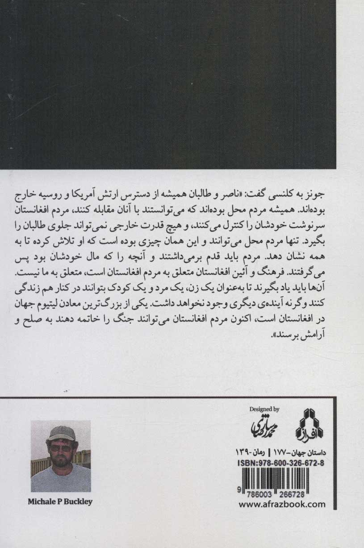 اشک های کابل (داستان جهان177)