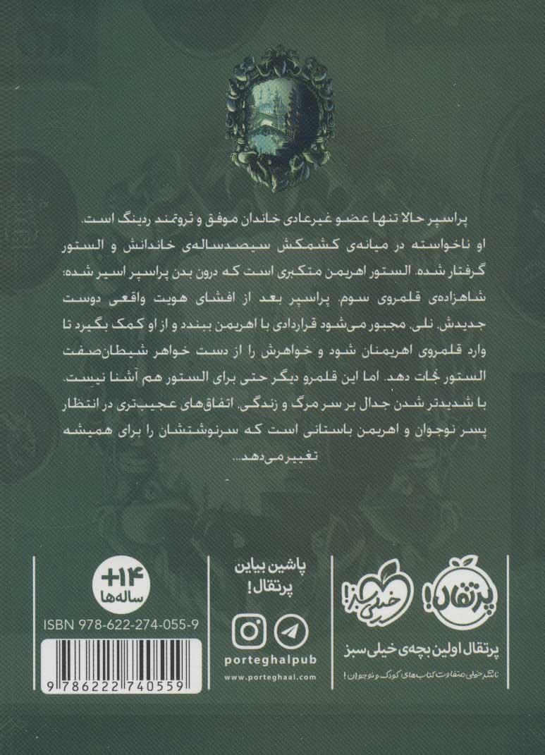 آخرین نوادگان ردینگ 2 (اهریمن در مغاک)