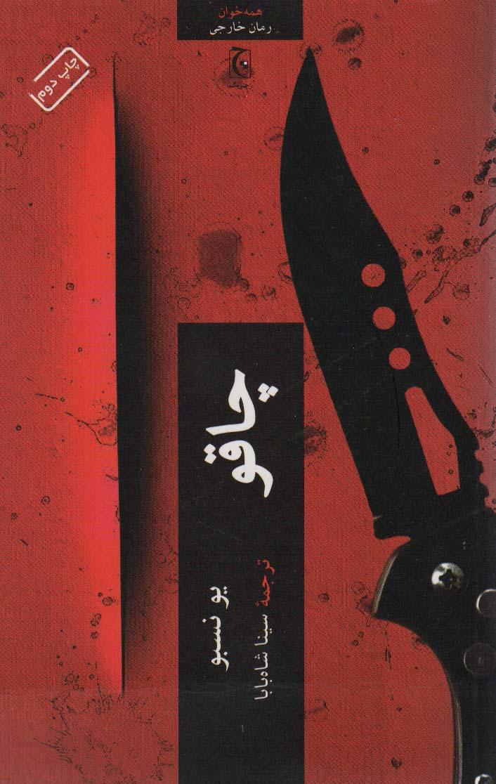چاقو (همه خوان)