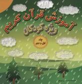 آموزش قرآن کریم ویژه کودکان (جلدهای 1و2)