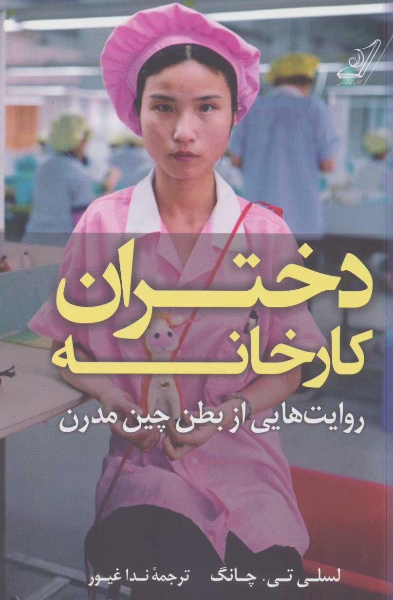 دختران کارخانه (روایت هایی از بطن چین مدرن)