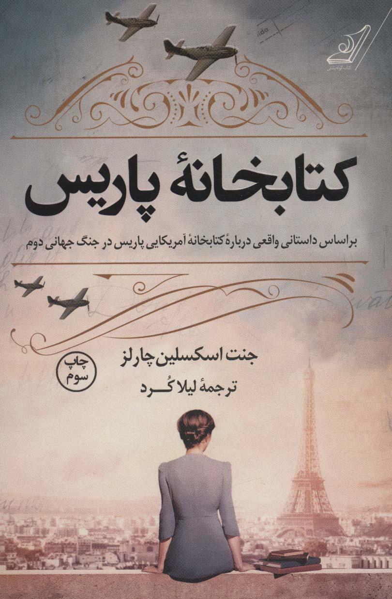 کتابخانه پاریس (براساس داستانی واقعی درباره کتابخانه آمریکایی پاریس در جنگ جهانی دوم)