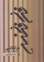 فرافکنی در فرهنگ و ادب فارسی