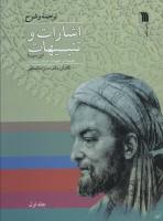 اشارات و تنبیهات ابن سینا (2جلدی)
