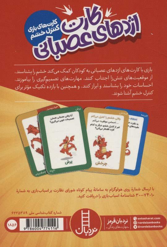 کارت اژدهای عصبانی (کارت های بازی کنترل خشم)،(باجعبه)